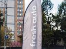 Интерактивный салон Fresh Auto в Нижнем Новгороде начал принимать первых клиентов - фотография 2
