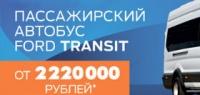 Пассажирский автобус Ford Transit по специальной цене 2 250 000 рублей
